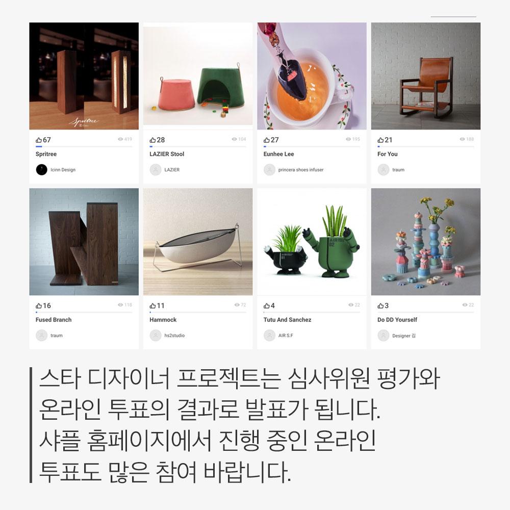 201812/스타디자이너-프로젝트-3-1.jpg