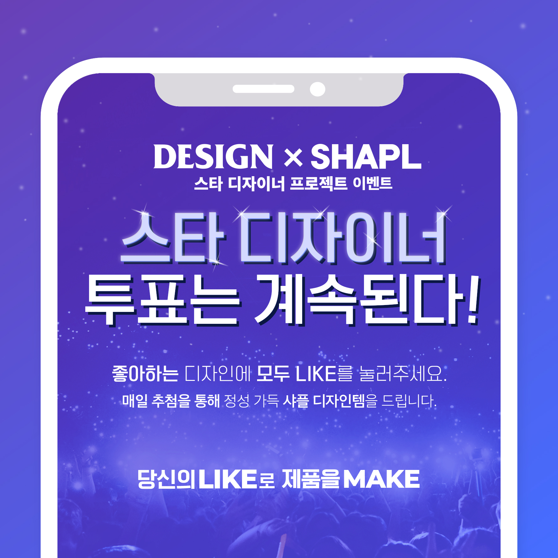 201901/SDF_SHAPL_Stardesign_Voting_181227_최종1.jpg