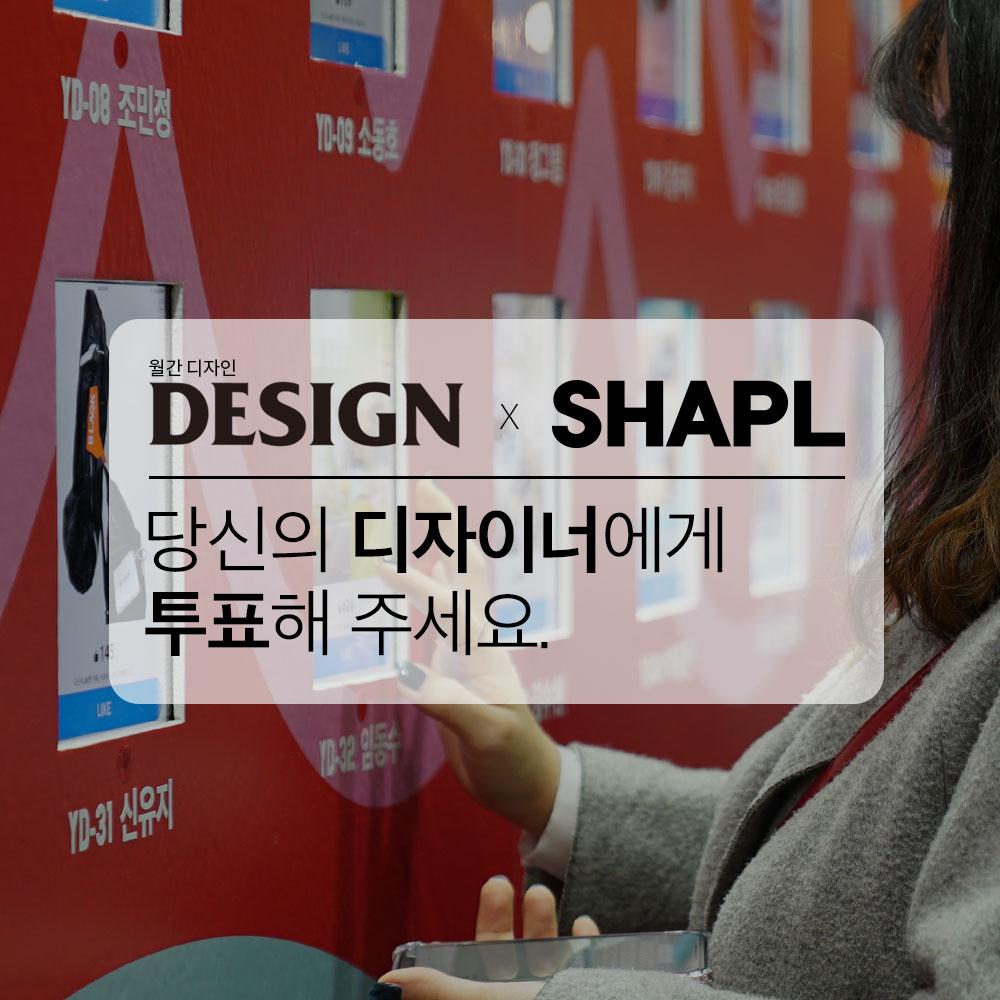 [스타 디자이너 프로젝트] 당신의 디자이너에게 투표해주세요.