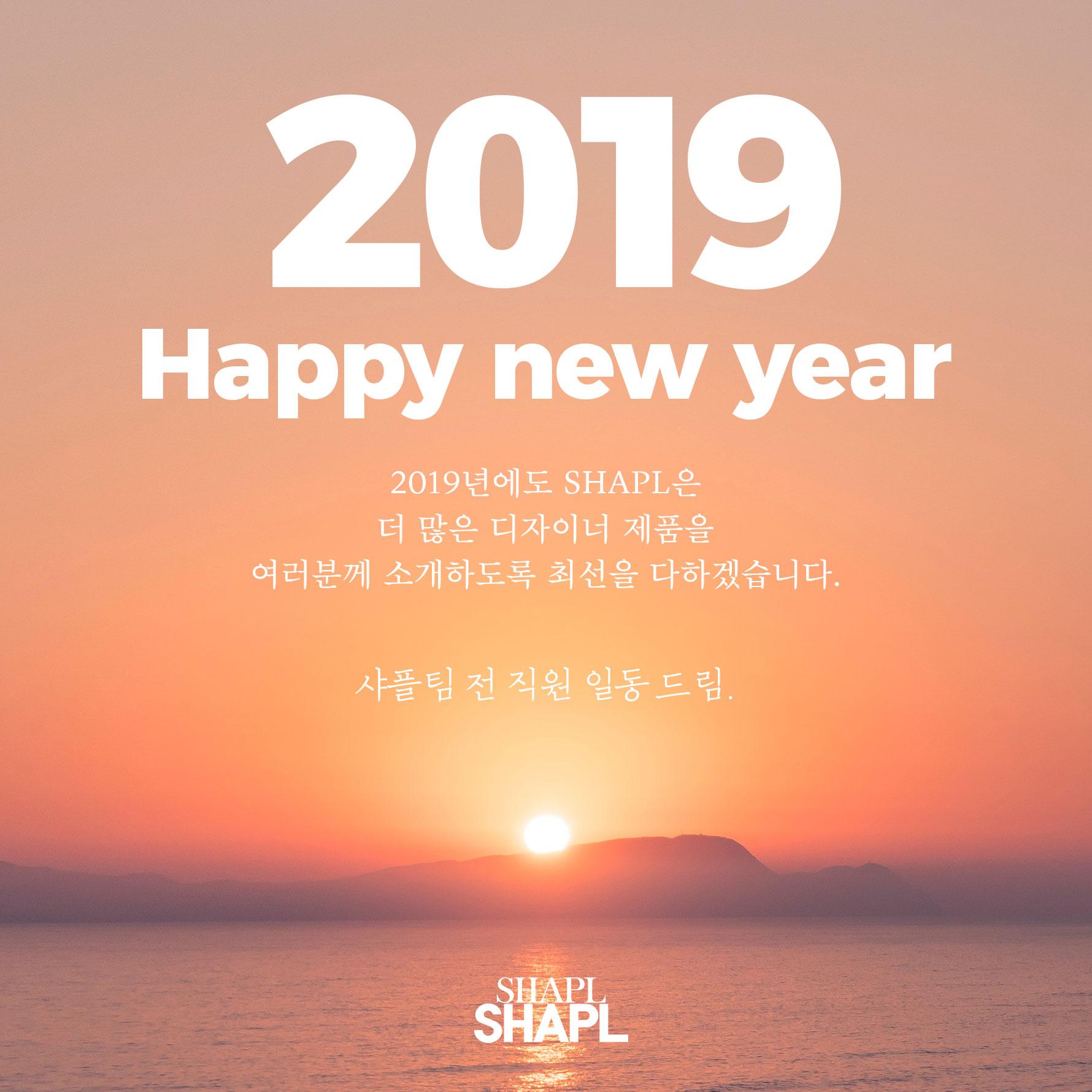 [공지] HAPPY NEW YEAR, 2019