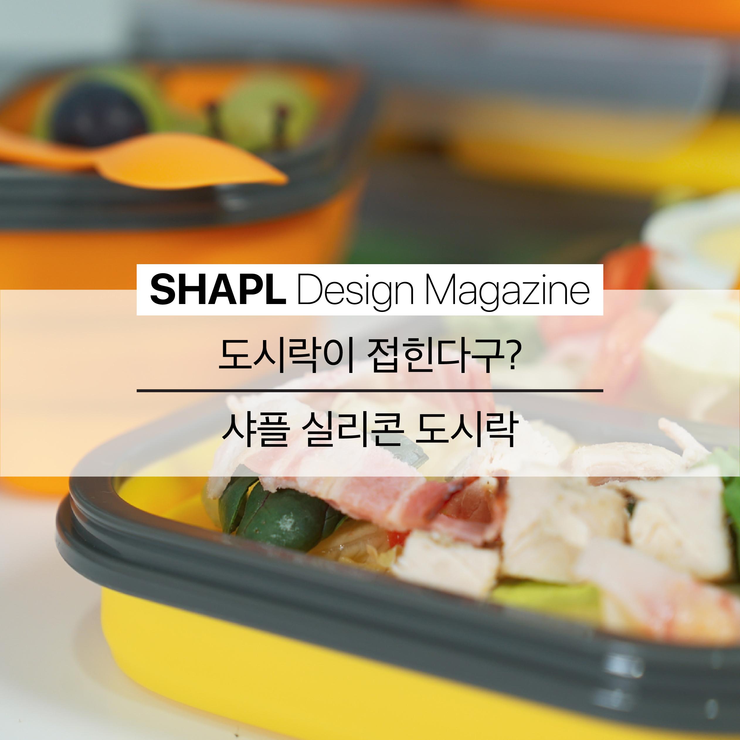 [SHAPL Design Magazine] 도시락이 접힌다구? 샤플 실리콘 도시락
