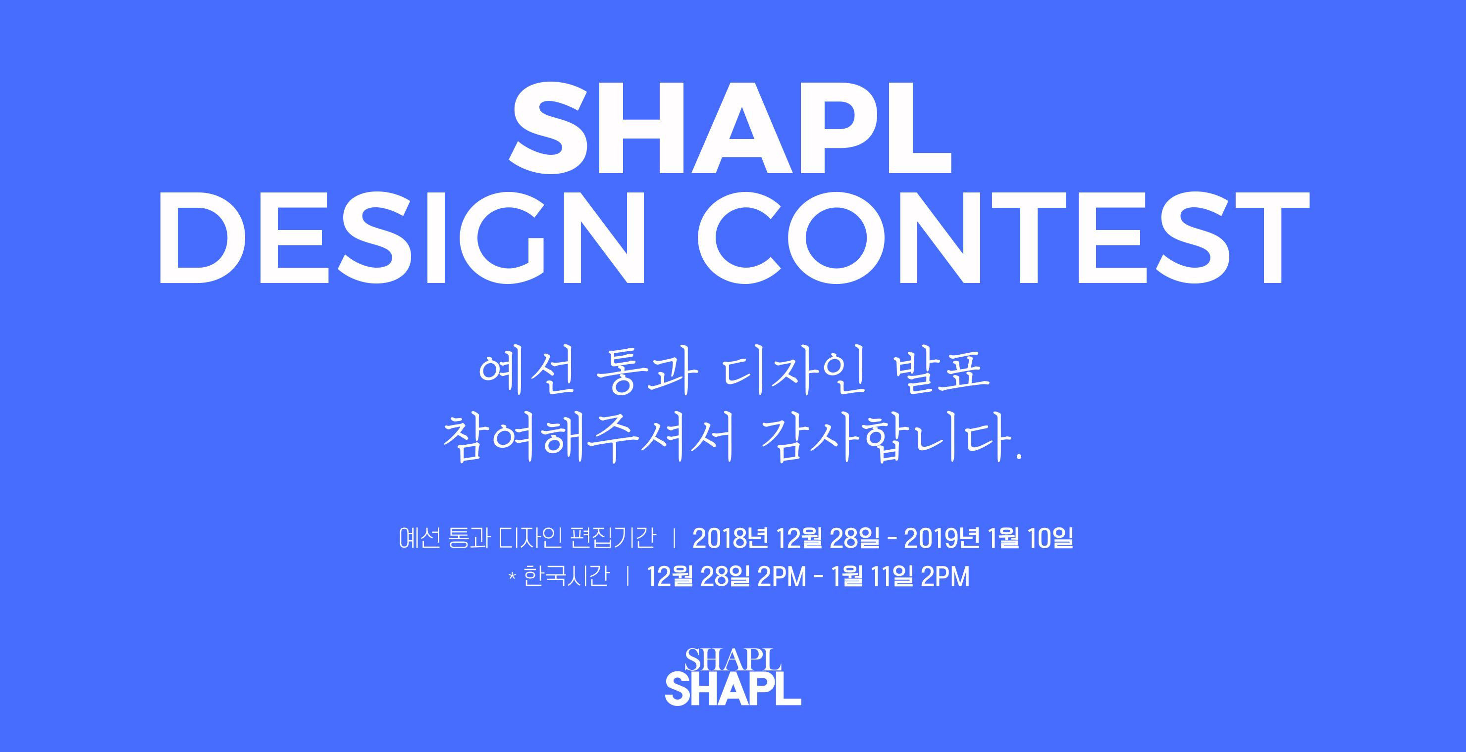 [ SHAPL DESIGN CONTEST ] 예선 통과 디자인 발표