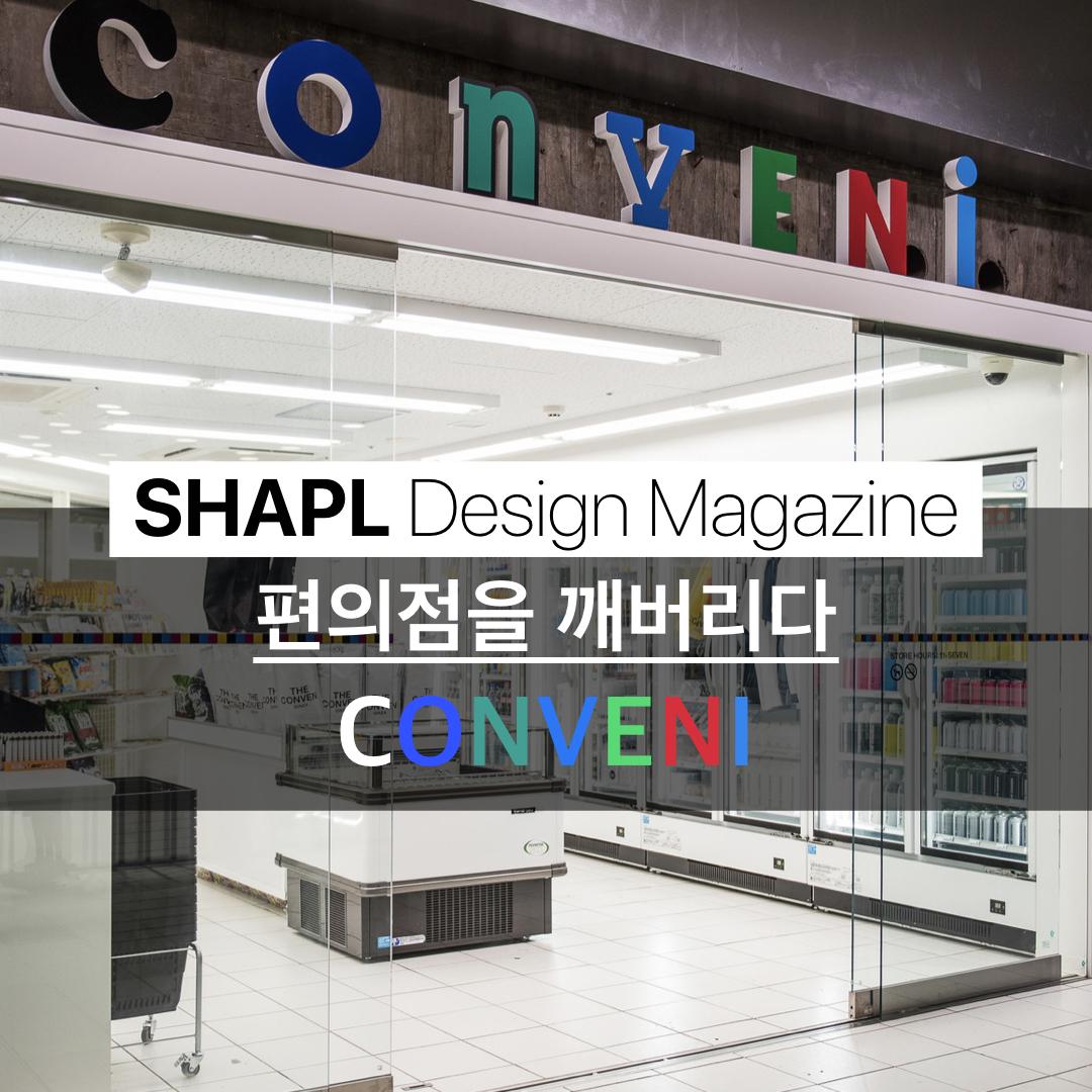 [SHAPL Design Magazine] 콘비니(CONVENI)