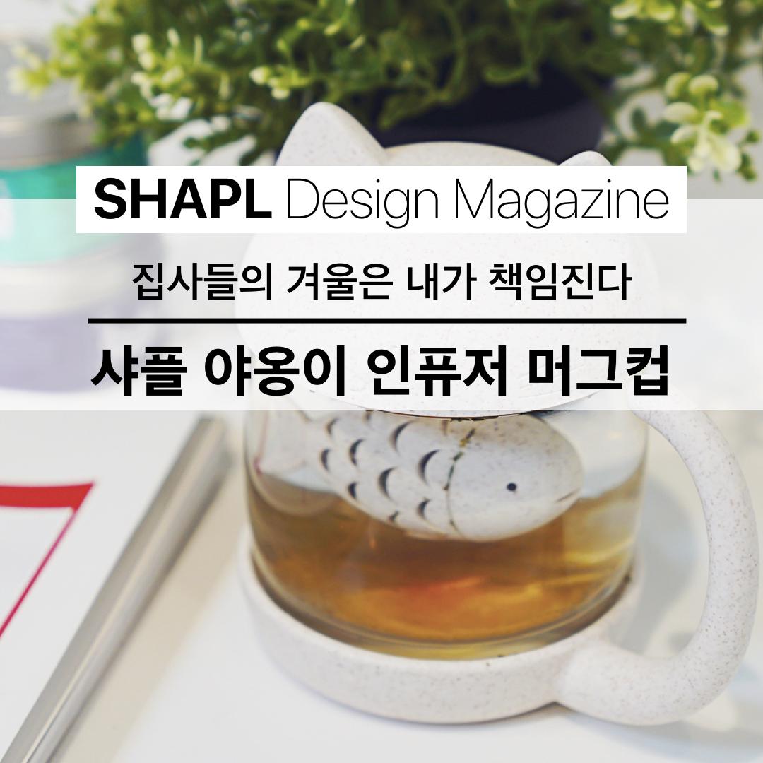 [SHAPL DESIGN MAGAZINE] 야옹이 인퓨저 머그컵
