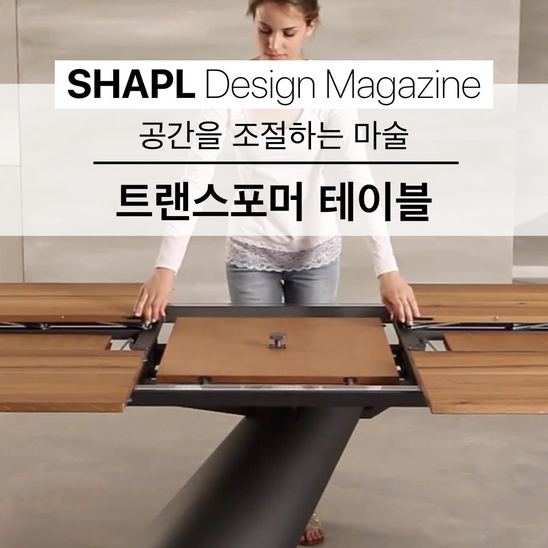 [SHAPL Design Magazine] 트랜스포머 테이블