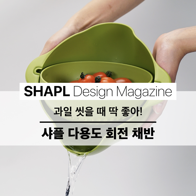 [SHAPL Design Magazine] 샤플 다용도 회전 채반