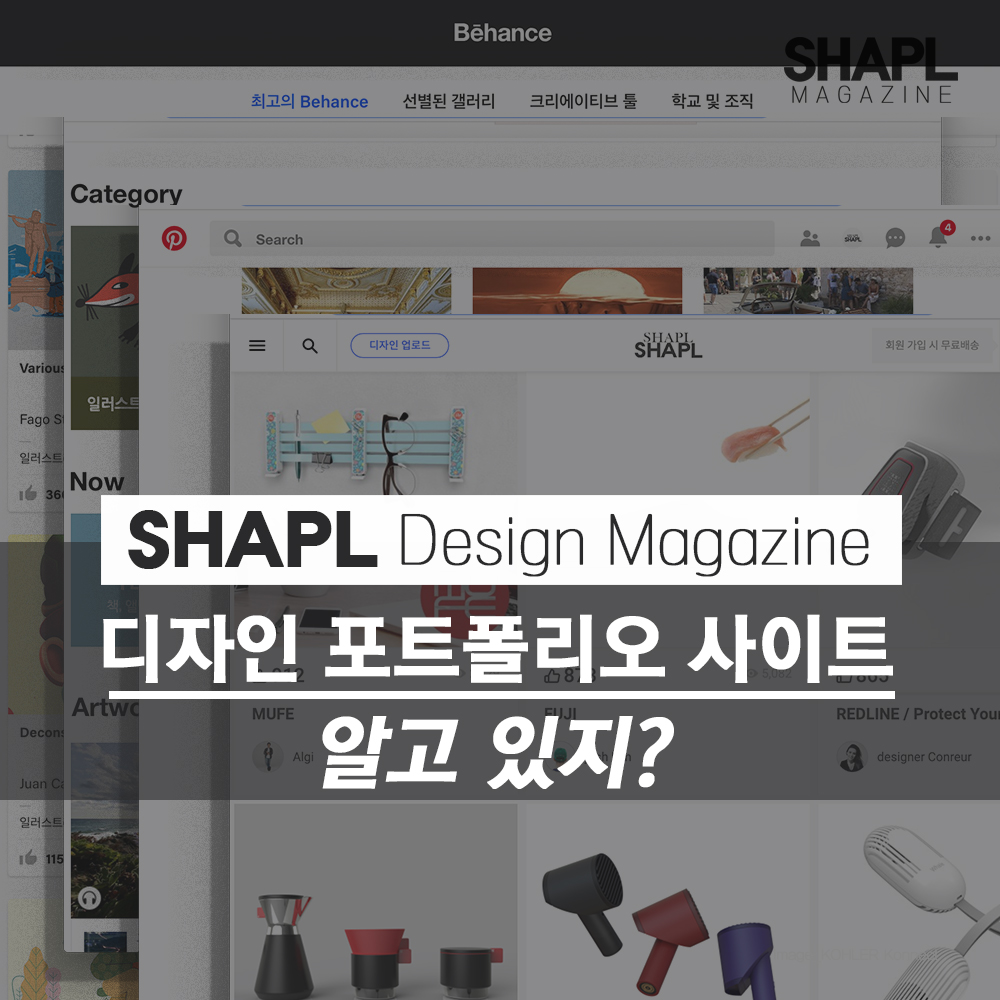 [SHAPL Design Magazine] 디자인 포트폴리오 사이트