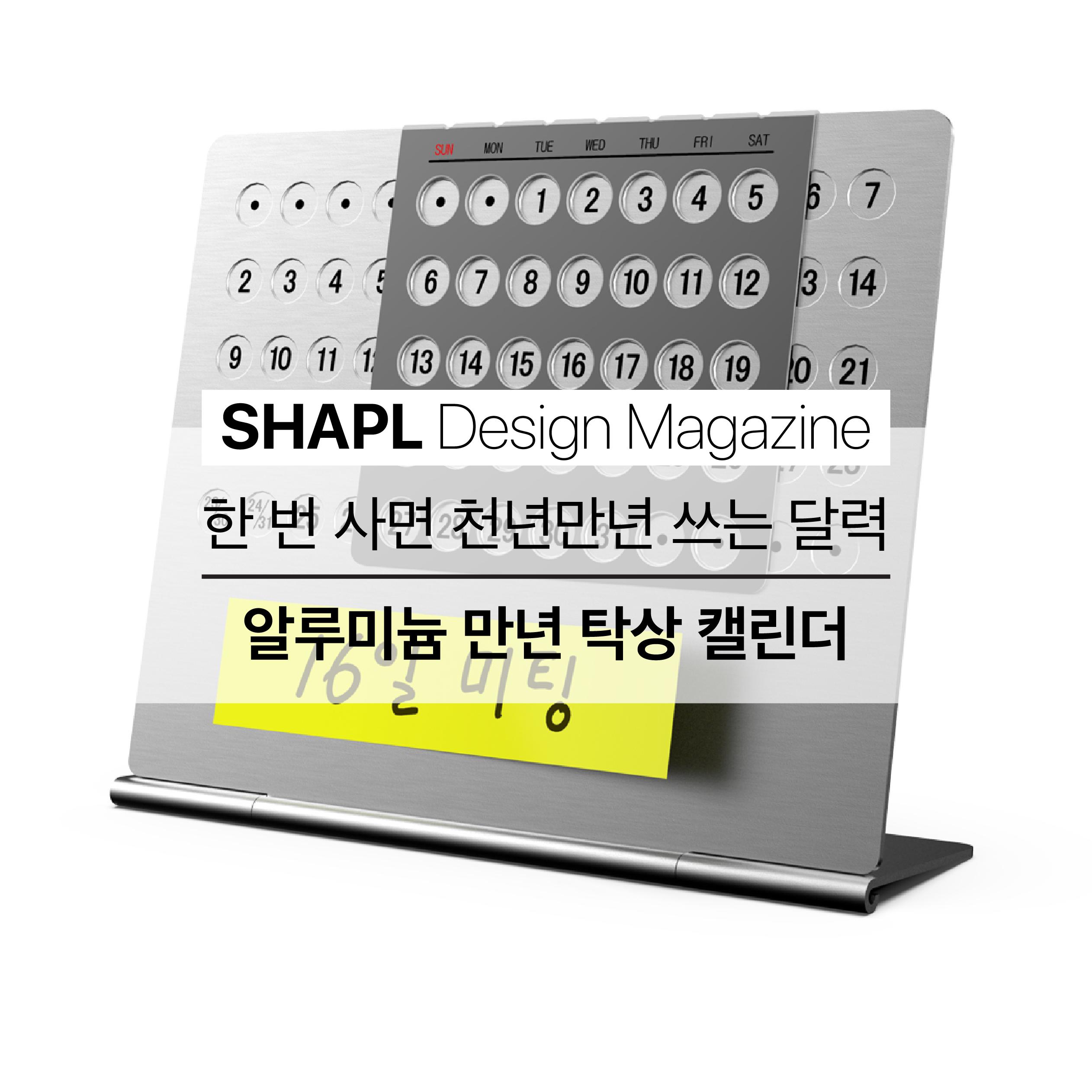 [SHAPL Design Magazine] 알루미늄 만년 탁상 캘린더