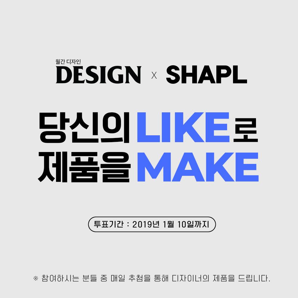 [Event_영상] 스타 디자이너 프로젝트 라이크 캡쳐 이벤트