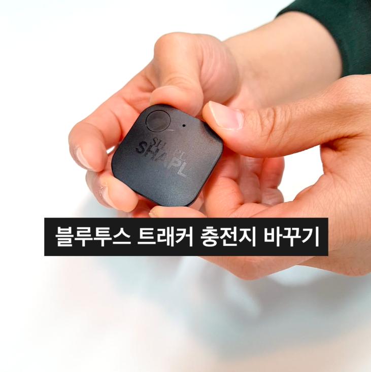 [샤플 Tips] 샤플 Dr.Nah 시리즈 '블루투스 충전지 교체하기'
