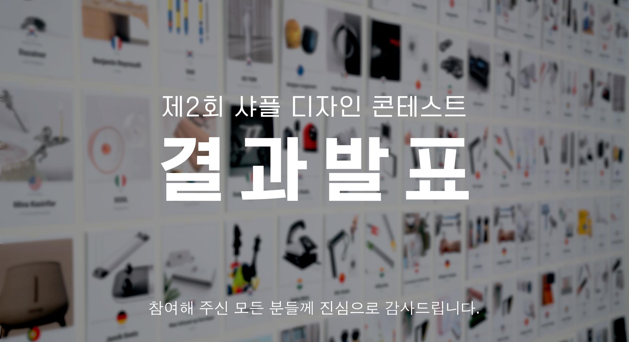 제2회 샤플 디자인 콘테스트 결과발표