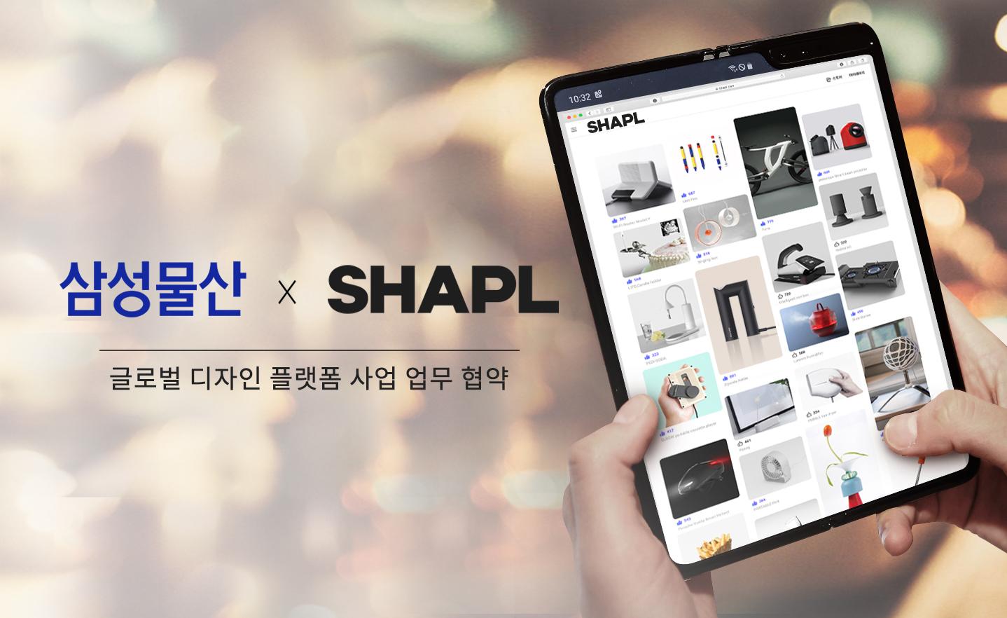 샤플-삼성물산, 글로벌 디자인 플랫폼 사업 MOU 체결