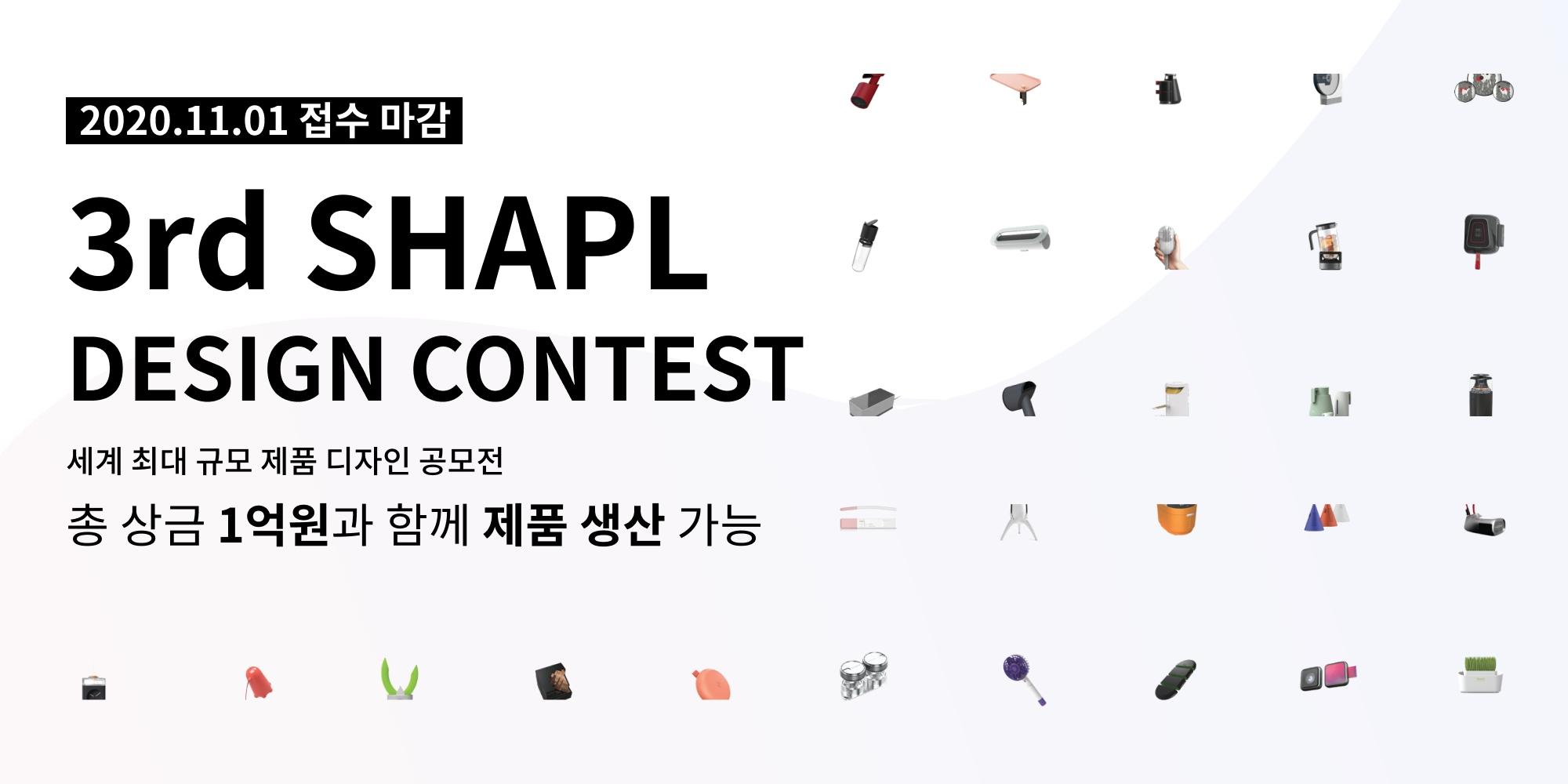 샤플, 세계 최대 제품디자인 공모전 '제3회 디자인 콘테스트' 개최