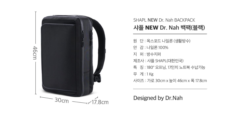 샤플 NEW Dr.Nah 백팩1