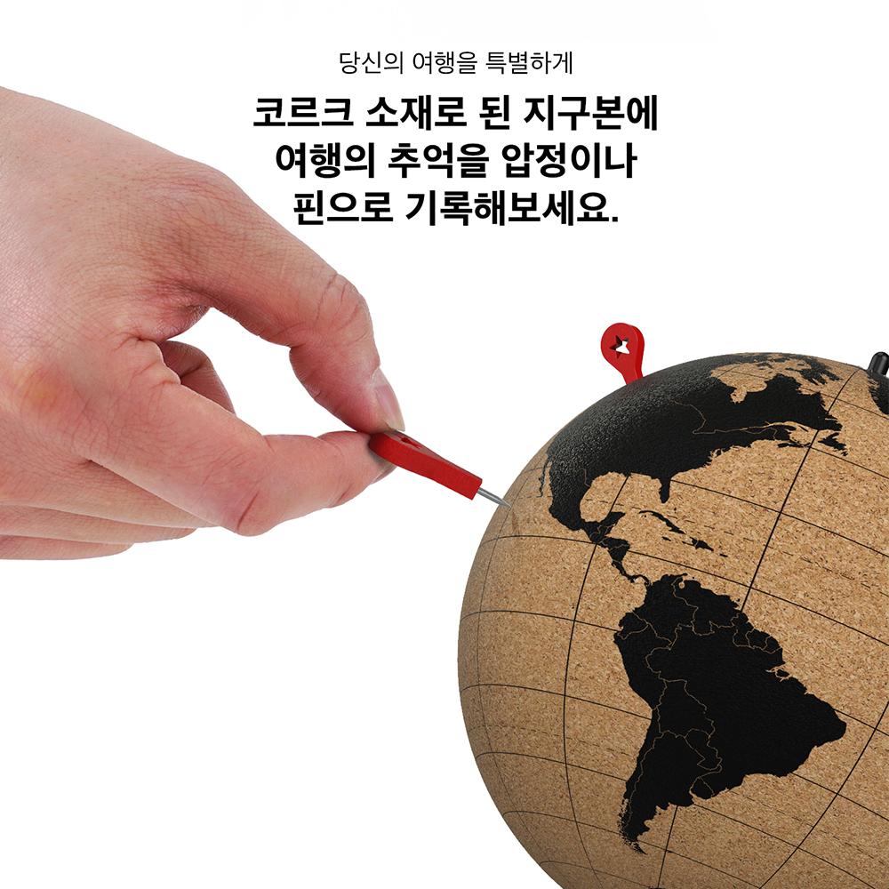 샤플 코르크 지구본1