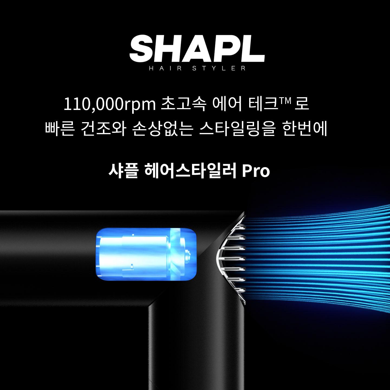 [11월30일 배송 예정]샤플 헤어스타일러 Pro1